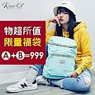 Kiiwi O!絕版限量福袋 A+B=999