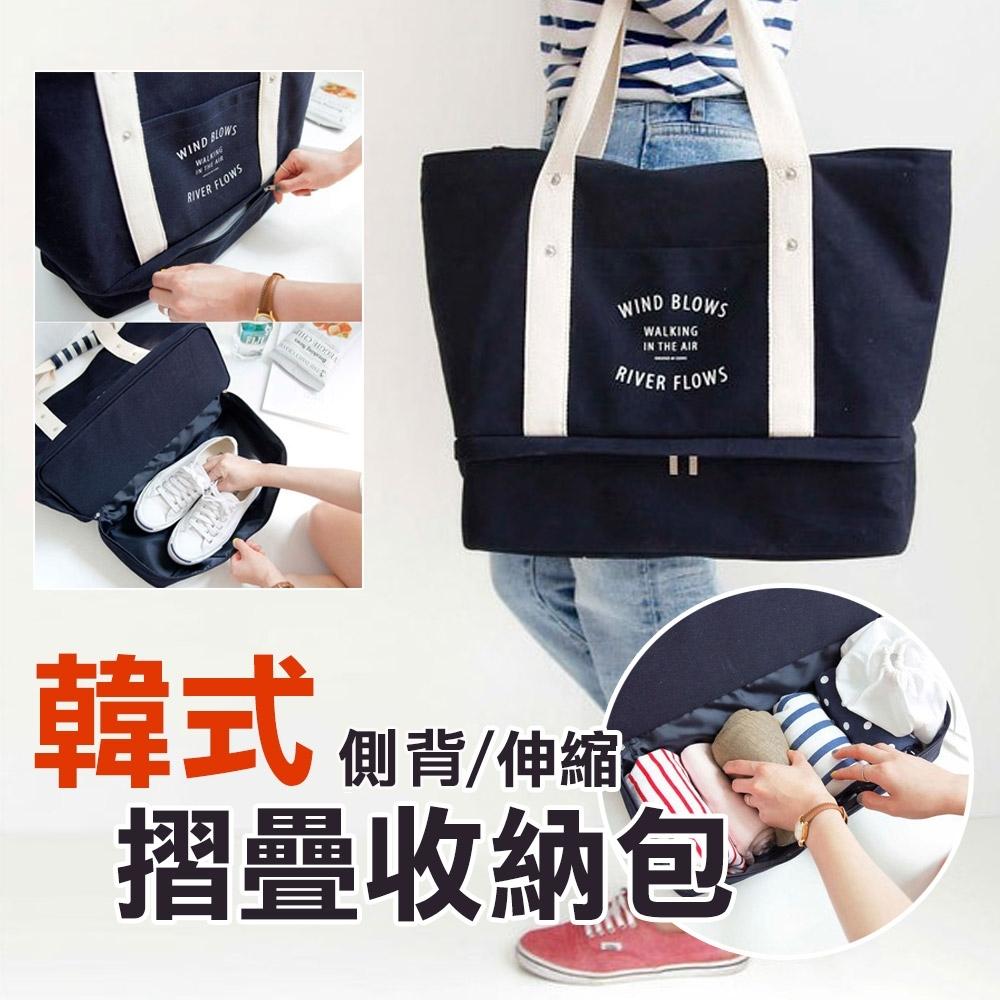 【QHL 酷奇】韓式側背折疊收納旅行袋(旅行包)