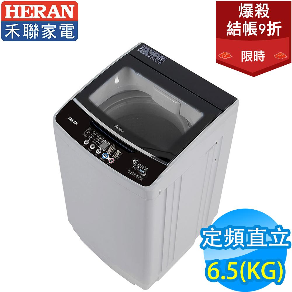 結帳9折!HERAN禾聯 6.5KG 定頻直立式洗衣機 HWM-0652