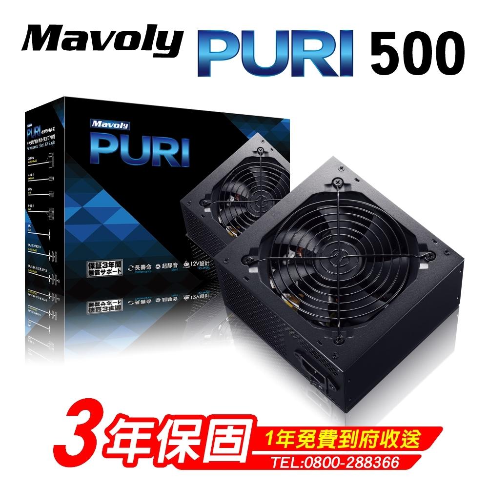 Mavoly 松聖 PURI 500 電源供應器 三年保固/一年到府收送換新