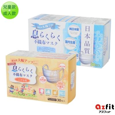 日本AZFIT 日本原裝製造舒適透氣不織布口罩(成人款+兒童款)超值組