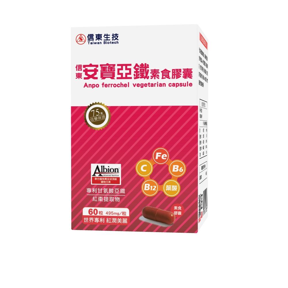 【信東】安寶亞鐵素食膠囊(60粒/盒)