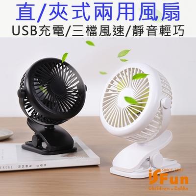 iSFun 隨身涼夏 USB充電靜音直立夾式兩用風扇