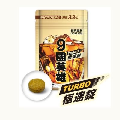 婕樂纖 9國英雄TURBO極速錠三包入 新改版