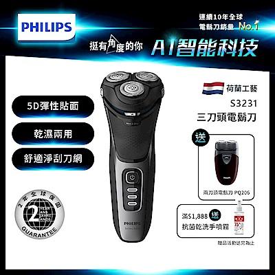[送電鬍刀]【Philips 飛利浦】5D三刀頭電鬍刀/刮鬍刀 S3231