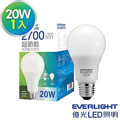 Everlight億光 20W LED燈泡 全電壓E27-白光1入