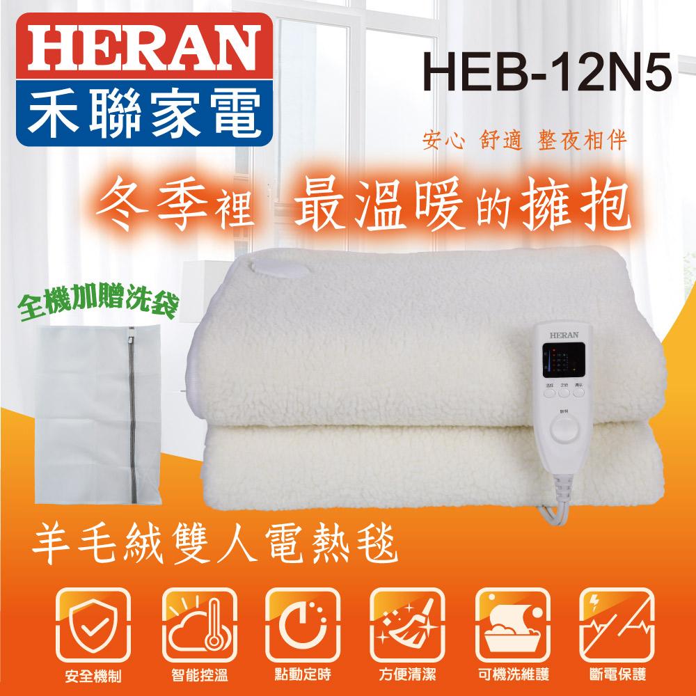 HERAN禾聯 羊毛絨雙人電熱毯HEB-12N5
