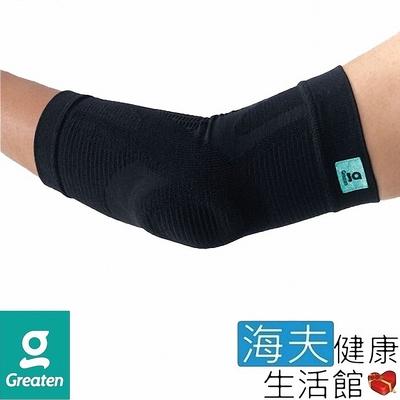 海夫健康生活館 Greaten 極騰護具 防撞支撐系列 3D導流編織機能 護肘_0005EB