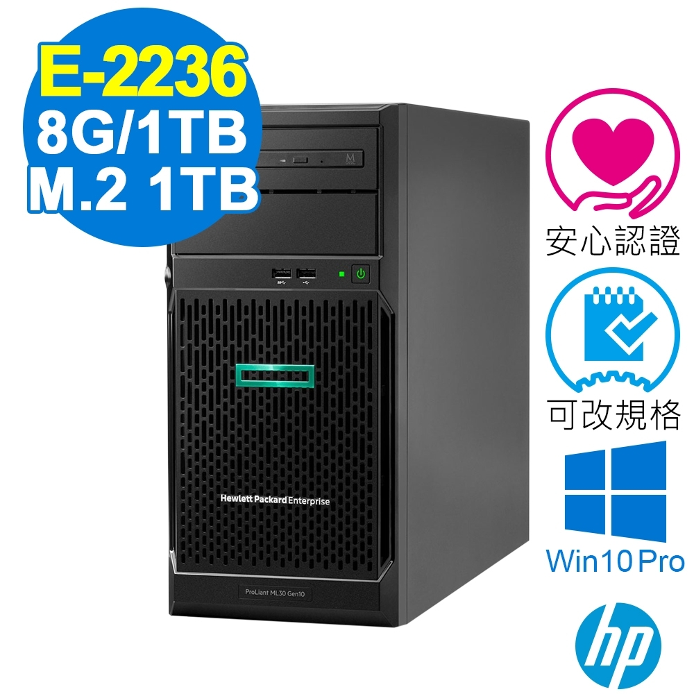 HP ML30 Gen10 伺服器 E-2236/8G/660P-1TB+1TB/W10P