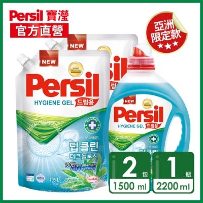 (品牌週限定)Persil 寶瀅 抑菌防螨洗衣凝露 熱銷2+1組(2.2L x 2瓶+1.5L x 1包)