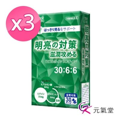 元氣堂 30:6金盞花葉黃素水潤膠囊30粒/盒X3 (酯化型+玻尿酸+全素可食)