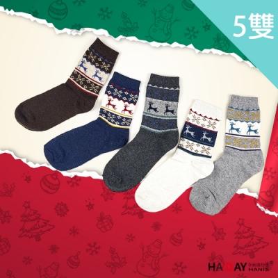 HADAY 男襪 中筒襪 保暖材質 兔羊毛混紡 懷舊聖誕麋鹿襪 5雙入