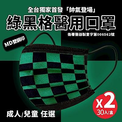 丰荷 雙鋼印 醫用口罩 綠黑格-成人/兒童(30入/盒)-2款式任選2盒