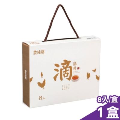 農純鄉 滴雞精-8入/盒 (常溫禮盒)