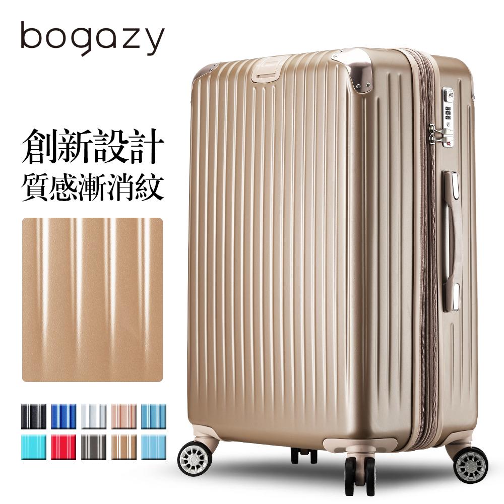 Bogazy 雪之奇蹟II 25吋PC可加大磨砂霧面行李箱(香檳金)