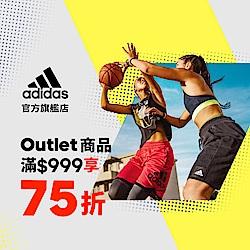 adidas 滿999結帳享75折