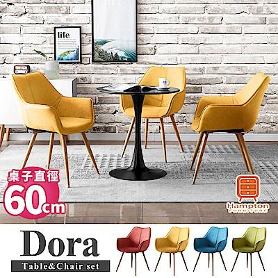 漢妮Hampton朵拉圓桌椅組-60cm-1桌3椅-4色可選