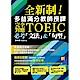 全新制!多益滿分教師授課:完全對應TOEIC必考「文法」&「句型」 product thumbnail 1