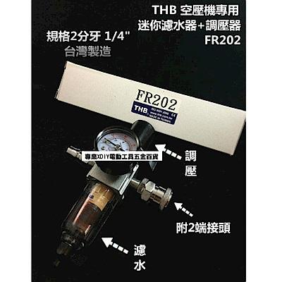 THB FR202 FR 202 空壓機濾水器