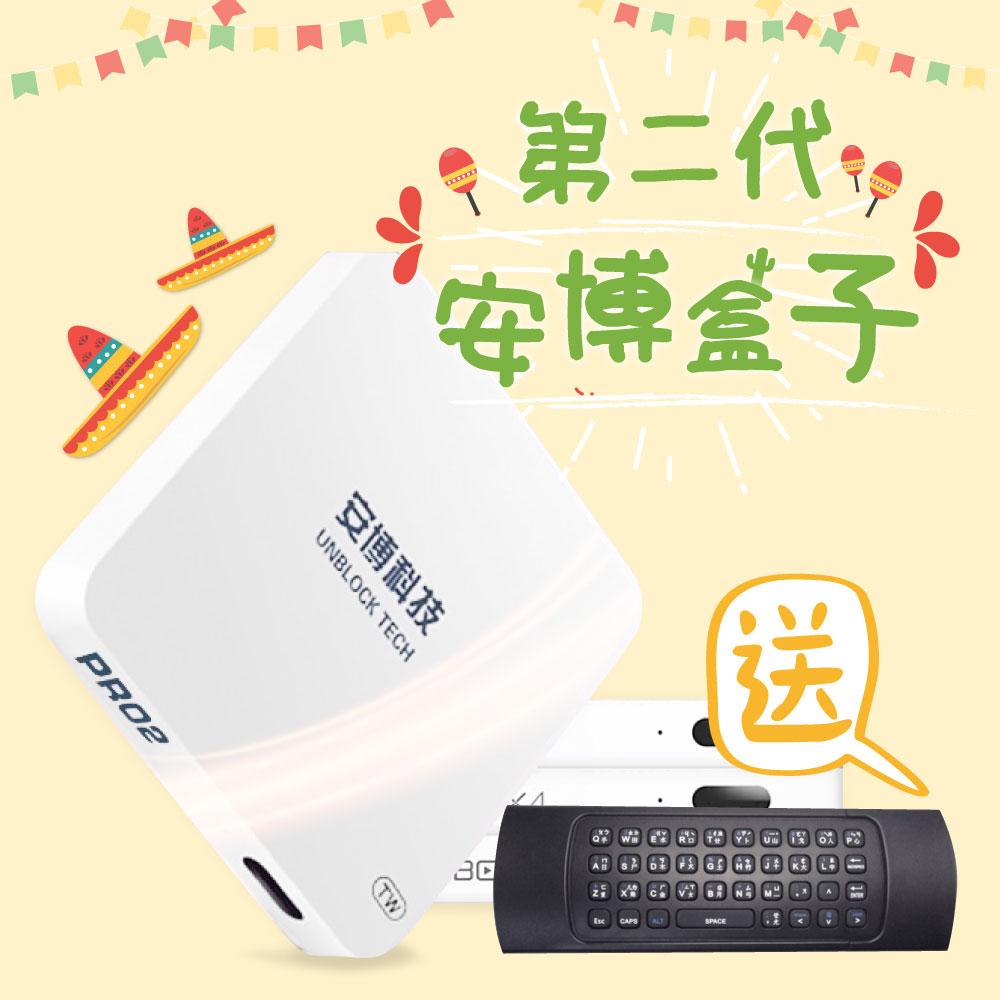 安博盒子PRO2台灣越獄版 贈迷你無線鍵盤(三款隨機) 市值999