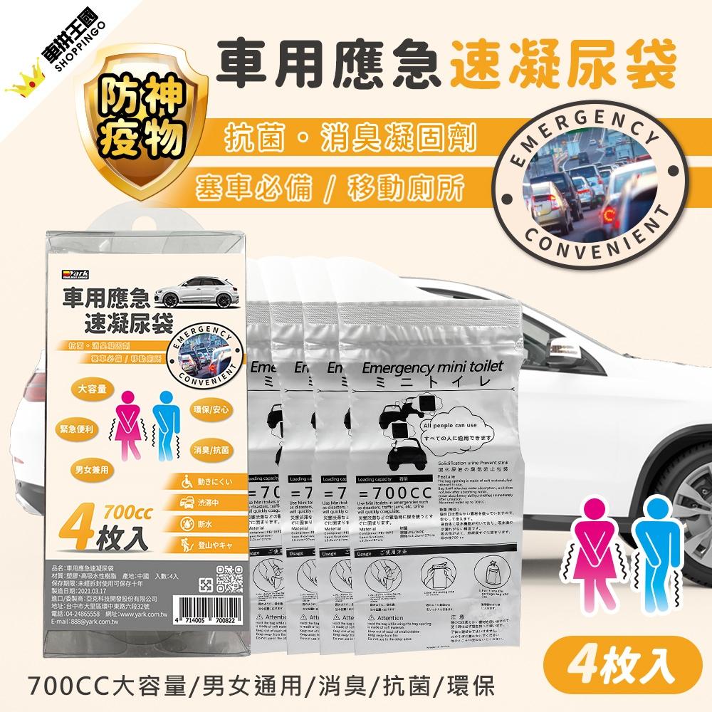 YARK 車用應急速凝尿袋 (4入/盒) 700cc大容量 | 男女老幼皆適用 | 密封袋防外漏