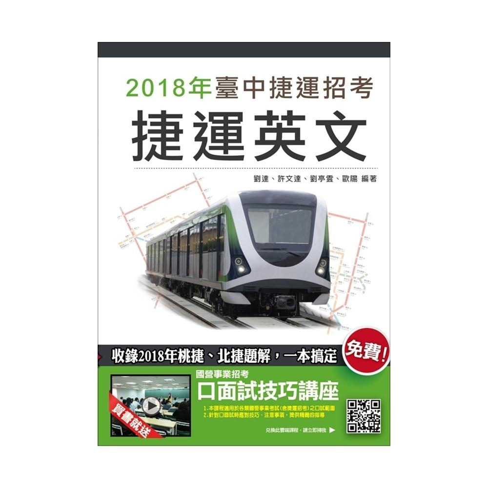2018臺中捷運甄試-捷運英文(收錄2018年桃捷、北捷題解)(T004G18-1)