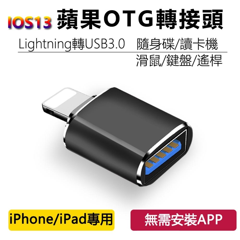 蘋果Apple iPhone / iPad OTG轉接頭轉接器