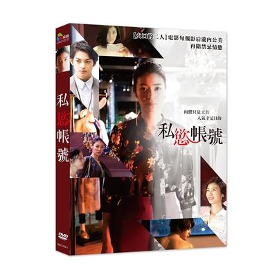 私慾帳號 DVD