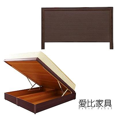 愛比家具 5尺雙人加高房間二件組(床頭片+尾掀床)不含床墊