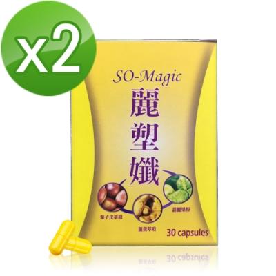 Realwoman So-Magic麗塑孅膠囊(30粒膠囊/盒)x2