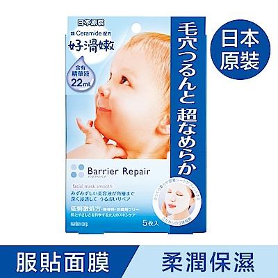 Barrier Repair BR超柔潤保濕面膜5枚入