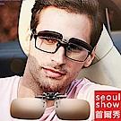 seoul show首爾秀 方形近視夾片掛片 太陽眼鏡墨鏡UV400180度可掀式 茶色