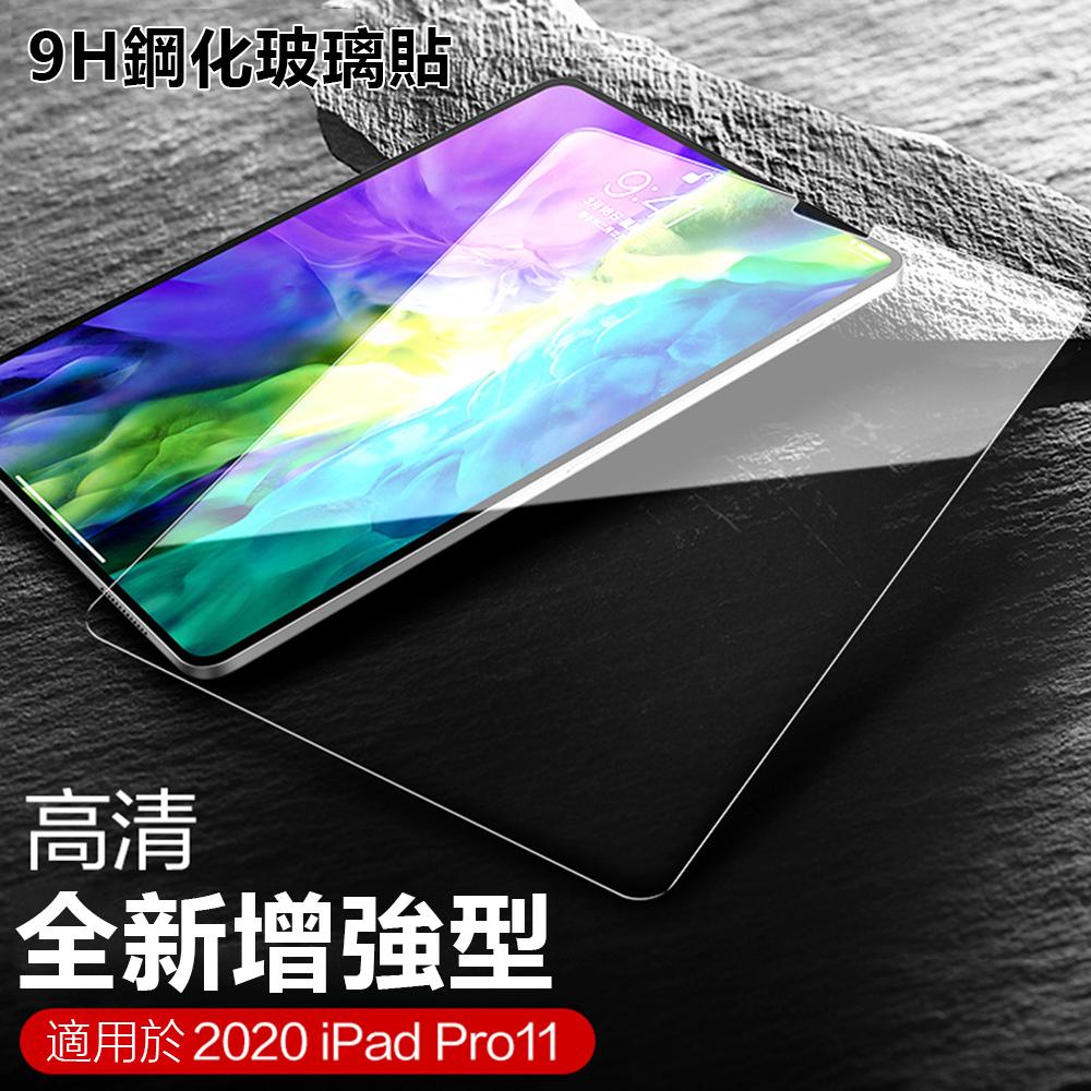 Apple iPad Pro 11吋(2020) 9H高清鋼化玻璃保護貼 防指紋防爆 平板電腦玻璃貼