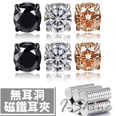 I-Shine-西德鋼-潮流鑽-韓版時尚個性四爪晶鑽無耳洞鈦鋼磁鐵耳夾DA43