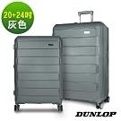 DUNLOP CLASSIC系列 20+24吋超輕量PP材質行李箱-灰DU10142-09