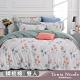 Tonia Nicole東妮寢飾 花間散策100%精梳棉兩用被床包組(雙人) product thumbnail 1