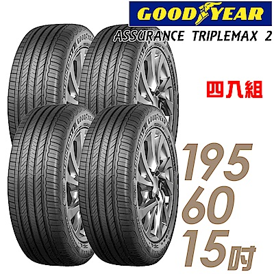 【固特異】ATM2-195/60/15吋88V 輪胎 四入