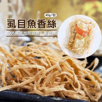 台江漁人港 零嘴系列-虱目魚香絲(微辣)(40g/包,共二包)