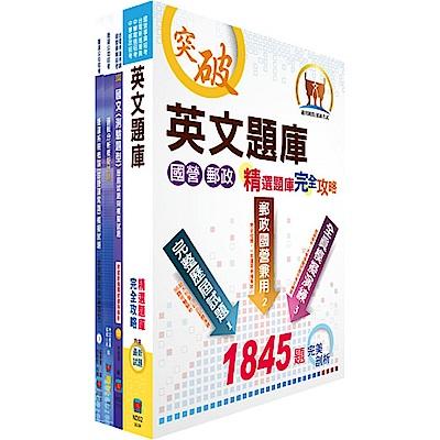 高雄捷運公司招考員級(列車駕駛機電組、站務管理、票務管理)模擬試題套書(贈題庫網帳號1組)