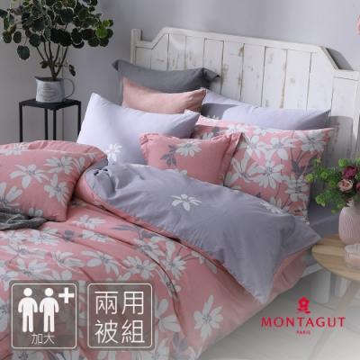 MONTAGUT-繁妃法蘭西-100%純棉-兩用被床包組(加大)
