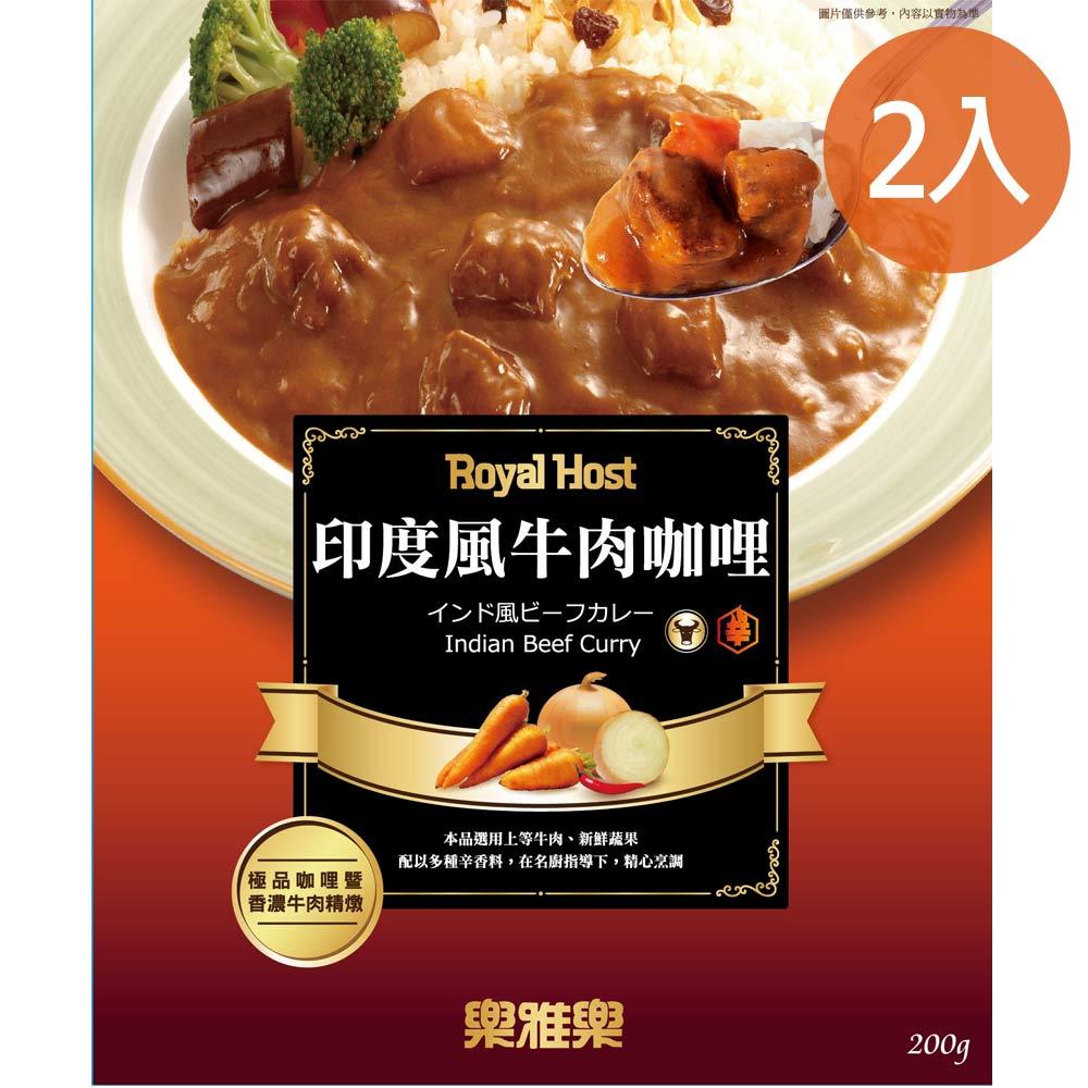 樂雅樂RoyalHost 印度風牛肉咖哩調理包(2入組)