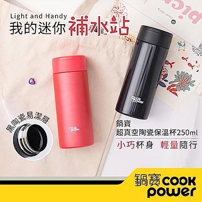 【鍋寶】不鏽鋼內陶瓷口袋隨行杯250ML(兩色任選)