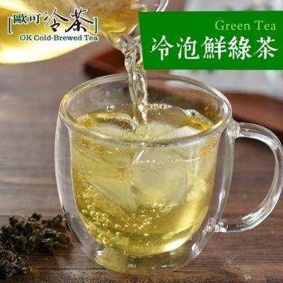 歐可茶葉 冷泡茶-鮮綠茶(3gx30入)