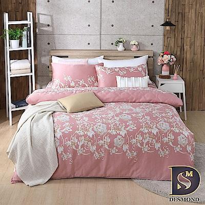 岱思夢 加大 100%天絲八件式床罩組 TENCEL 妍朵