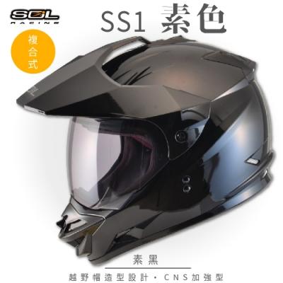 【SOL】SS-1 素色 素黑 越野帽 GM-11(複合式安全帽│機車│全可拆內襯│抗UV鏡片│GOGORO)