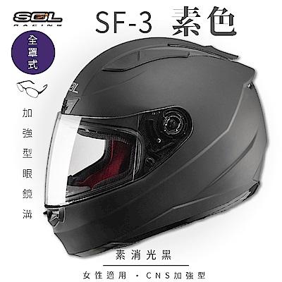 【SOL】SF-3 素色 素消光黑 全罩 FF-88(全罩式安全帽│機車│內襯│抗UV鏡片│奈米竹炭內襯│GOGORO)