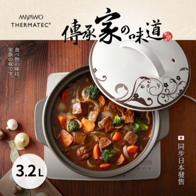 MIYAWO日本宮尾 IH系列9號耐溫差陶土湯鍋3.2L-幸福之味(可用電磁爐)