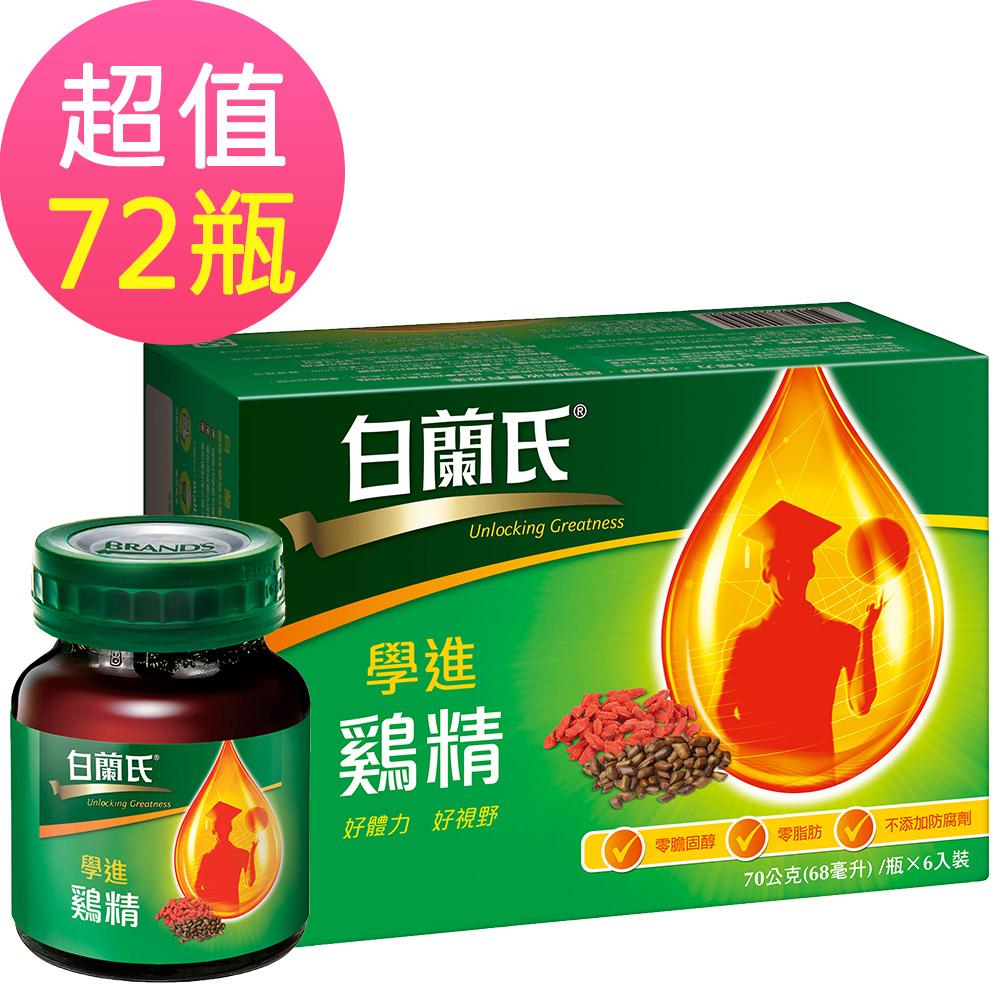 白蘭氏 學進雞精72瓶超值組(70g6瓶/盒,共12盒)