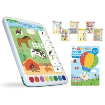 青林5G智能學習寶:強化版(建議年齡6歲以上)第一輯(首版加贈「邏輯主題」學習卡64張)