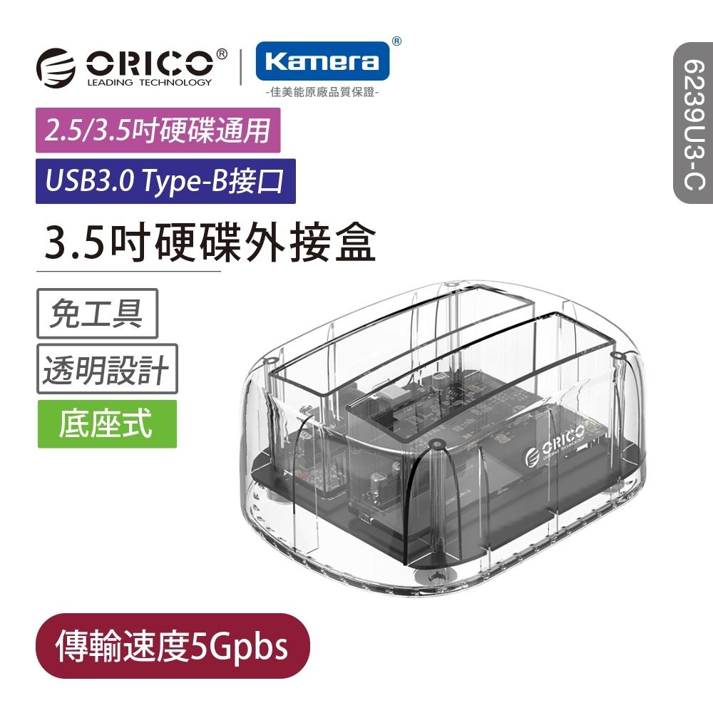 ORICO 2.5吋/3.5吋USB3.0雙槽 硬碟對拷底座/外接座(6239U3-C)